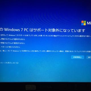 この画面が表示されたら!! Windows7・Office 20...