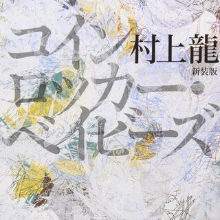 """2/9(日)PM """"コインロッカー・ベイビーズ""""課題本読書会in横浜"""