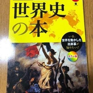 世界史の本