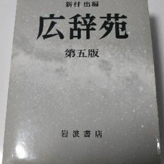 ★美品★広辞苑(第五版)