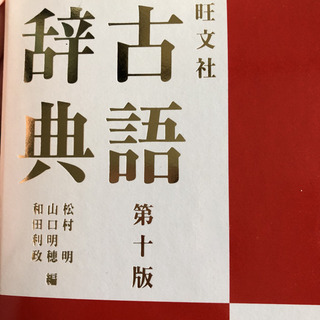 古語辞典*旺文社古語辞典