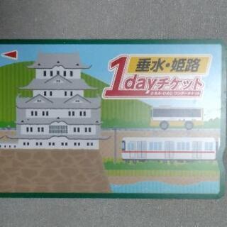 山陽電車1dayチケット 1月18日(土)限定