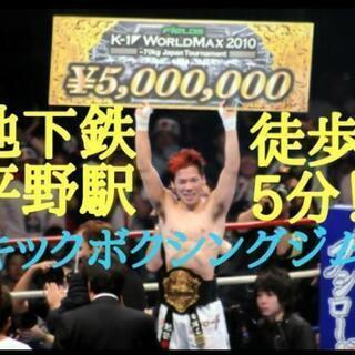 K-1王者のキックボクシングジム