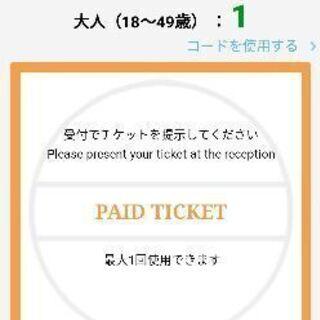 エイブル白馬五竜&Hakuba47 早割券 (電子チケット)