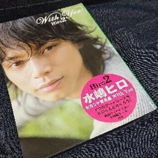 水嶋ヒロ 写真集 - 本/CD/DVD