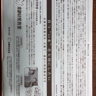 ⭐️2019年度 京都教育大附属京都小中学校⭐️  過去問 − 京都府