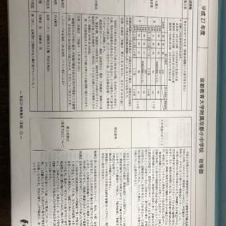 ⭐️2019年度 京都教育大附属京都小中学校⭐️  過去問 - 京都市