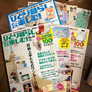 雑誌 ひとり暮らしをとことん楽しむNO.40〜46