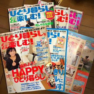 雑誌 ひとり暮らしをとことん楽しむNO36〜40