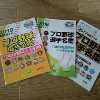 プロ野球選手名鑑3冊