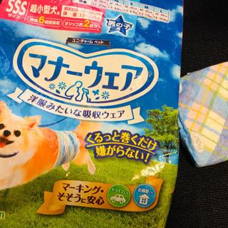【犬・男の子用】マナーウェア超小型犬用