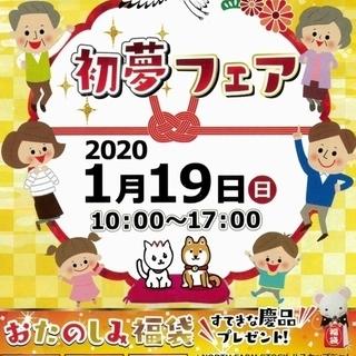 【イベント】2020年1月19日(日) 初夢フェア♪横浜ランドマ...