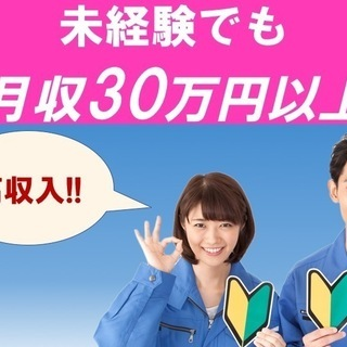 今年入社の人だけの手当金8万円!!月収30万円以上可能!仕上げ作...