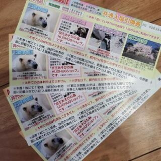 上野動物園/多摩動物公園/葛西臨海公園/都立9庭園  チケット4枚