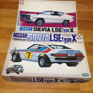 永大製 日産シルビア LSE typeX 2台セット