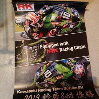 カワサキ RK ポスター