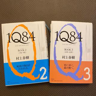 村上春樹 1Q84 BOOK2、BOOK3