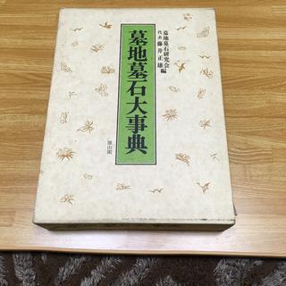 墓地墓石大事典 雄山閣 昭和63年6月15日 再版 定価28,0...