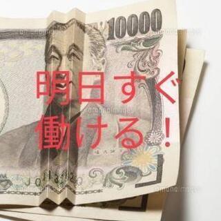 初回限定1000円手当 1/17 倉庫内作業 2名募集中