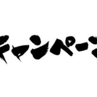 キャンペーンスタッフ大募集‼️ 最低保証8000円~
