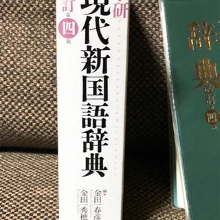学研 現代新国語辞典 新品