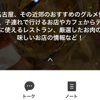 名古屋のお店選びなら!!  名古屋近郊の情報も!