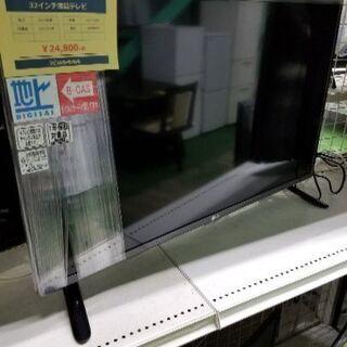 LG 液晶テレビ【トレファク草加店】