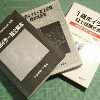 1級ボイラー技士教本、他問題集2冊(日本ボイラー協会監修)