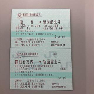 1/22 8:06発 仙台→新函館北斗(片道)