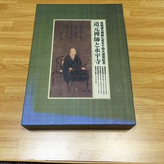 (仏教音楽) 高祖道元禅師七百五十回大遠忌記念~道元禅師と永平寺