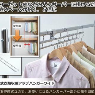 洋服の収納が1.5倍に!便利なハンガーラック新品☆おすすめ収納グ...