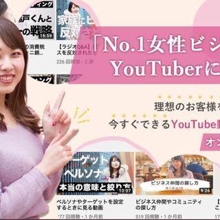 美人YouTuberが教える集客オンラインスクール