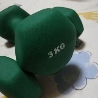 【2個セット】 ダンベル 3kg