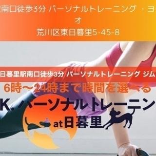 Y.K.パーソナルトレーニング/ヨガ