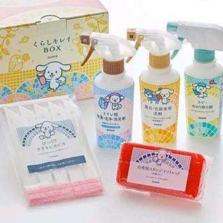 ダスキン くらしキレイBOX 掃除用品洗剤セット