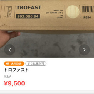 IKEA トロファスト