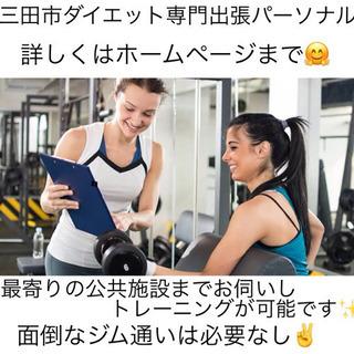 三田市 ダイエット専門 出張パーソナルトレーニング