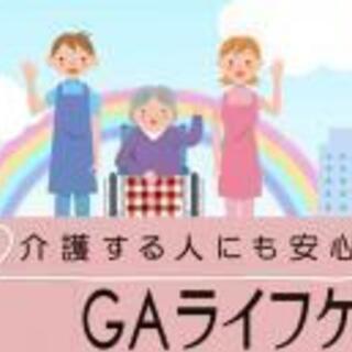 【有料老人ホーム】大袋駅徒歩7分<パート>夜勤・オンコールなし♪...