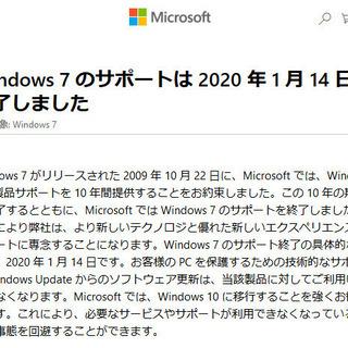 Windowsパソコンの無料相談を受け付けます