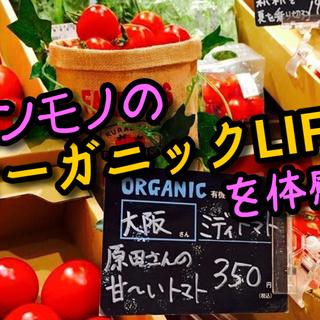 【北千住】オーガニックLIFEって温かい♪  オーガニック専門店...