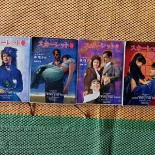 スカーレット文庫本全4冊