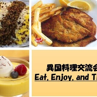 異国料理交流会 – Eat, Enjoy, and Think –