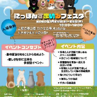 告知! 動物愛護イベント「にっぽんすまいるフェスタ」に苔玉ワーク...