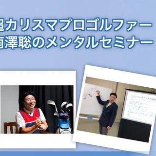 超カリスマプロゴルファー 南澤聡のメンタルセミナー