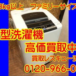 【管理KAI108】★【出張買取】★8kg以上 大型洗濯機の買取...