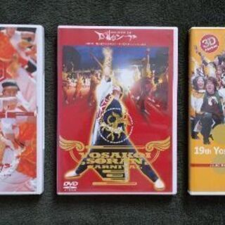 YOSAKOI SORAN FESTIVAL 公式DVD 3点