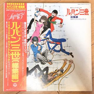ルパン三世 総集編 TVオリジナル・サウンドトラック LP…