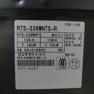 Rinnai リンナイ グリル付ガステーブル 都市ガス 12A 13A ガスコンロ 2009年製 - 売ります・あげます