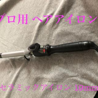 プロ用 DHセラミックアイロン 19mm カールコテ 業務用 プロ仕様