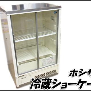TS ホシザキ 118L 冷蔵ショーケース SSB-63AT形 ...